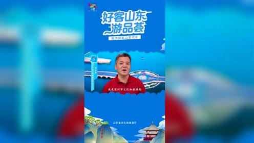 滨州市文化和旅游局党组书记路灿新为好客山东代言#我为好客山东代言#