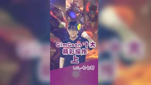 GimGoon精彩集锦