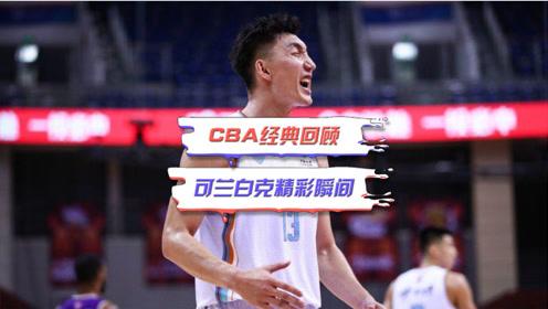 可兰白克深情告别新疆,转会上海,回顾可兰过去几个赛季的精彩瞬间