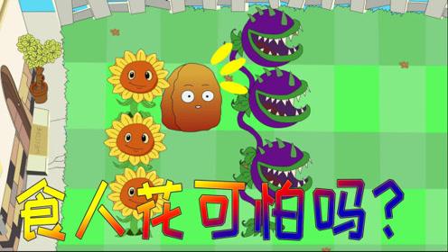 植物大战僵尸搞笑动画:食人花可怕吗?