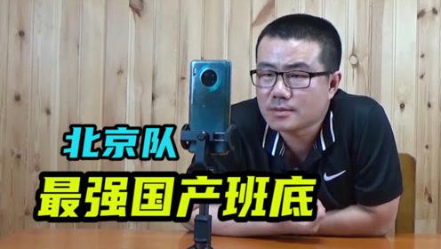 【徐静雨】李慕豪+范子铭,认真挑选小外援,北京队就是CBA最强!