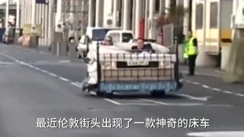 目前世界上速度最快的床,时速高达111公里,你猜交警让上路吗?