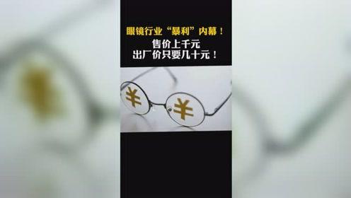 眼镜行业暴利内幕,上千元的眼镜,出厂价只几十元