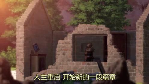 地下城与勇士:人生重启-橙光《人生重启》主题曲-橙光音乐
