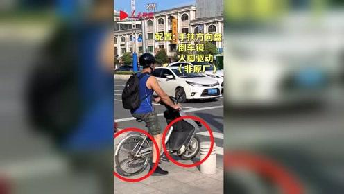 奇葩!男子骑车过路口,执勤民警却看傻眼:摩托车头 自行车尾