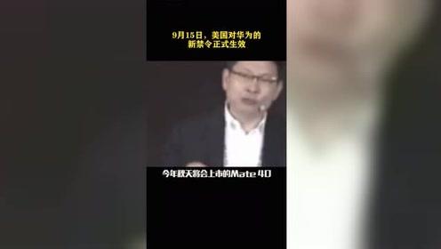 华为芯片断供首日:9月15日美国禁令生效,倪光南称华为不会无芯可用