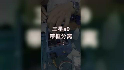 三星s9+带框分离——无缝出品#三星s9手机维修视频# #自学手机维修# #手机维修教程# #手机维修基础# #三星s9#