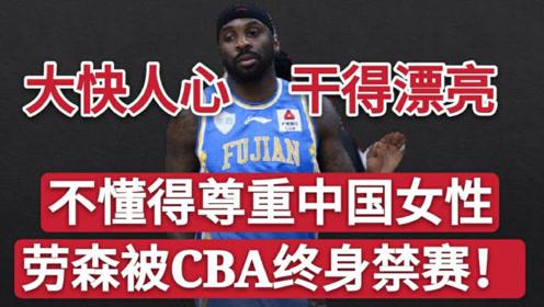 大快人心!不懂得尊重中国女性,劳森被CBA终身禁赛!