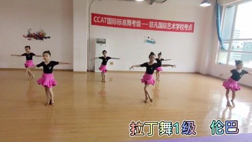拉丁舞考级—1级A组