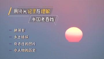 棋薄紫——用镜头记录与理解中国老百姓