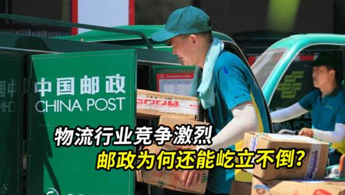 如今物流行业竞争激烈,邮政不争不抢,为何还能屹立不倒?