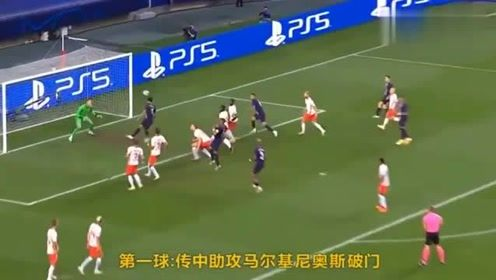 天使降临迪马利亚骚传中独造3球,大巴黎进欧冠决赛