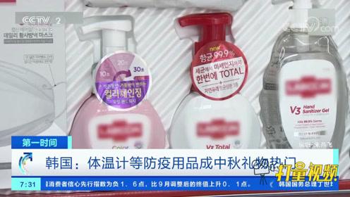 韩国部分民众中秋不返乡,防疫用品成了中秋礼物热门
