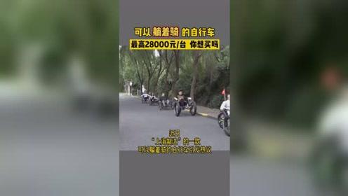 可以躺着骑的自行车,最高28000元一台 你想买吗?