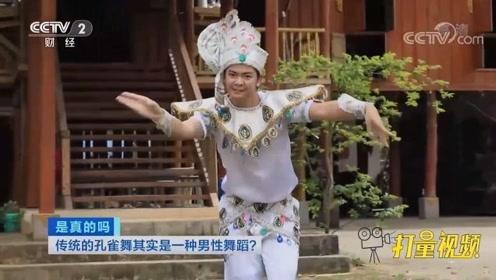 传统孔雀舞竟是一种男性舞蹈?舞者现场表演,韵味十足