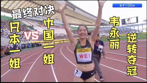 最终对决!中国田径一姐VS日本田径一姐,韦永丽再胜福岛千里!