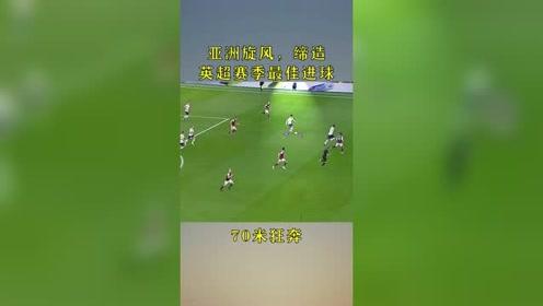 亚洲旋风,缔造英超赛季最佳进球!