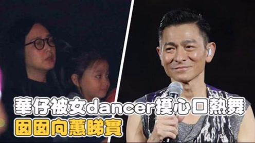 懂粤语的有福了,2020刘德华红馆演唱会精彩集锦,自寻亮点!