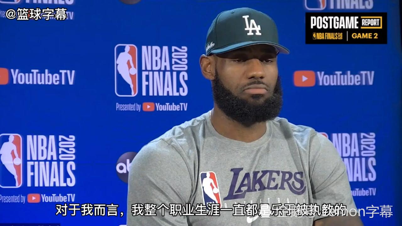 【花絮】詹姆斯:主教练是一支球队中非常重要的角色,而我一直乐