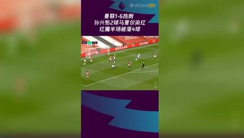 英超曼联1-6热刺,孙兴慜2球马夏尔染红