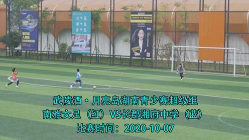2020-10-07南雅女足VS长郡湘府中学集锦