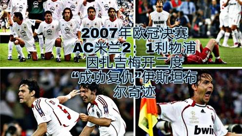 """2007年欧冠决赛,AC米兰2:1利物浦,这次没有""""伊斯坦布尔奇迹"""""""