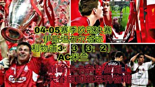 2005年欧冠决赛,利物浦3:3(3:2)AC米兰,欧冠史上最精彩决赛