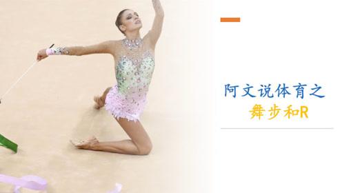 阿文说体育之艺术体操的舞步和结合旋转的动力性动作