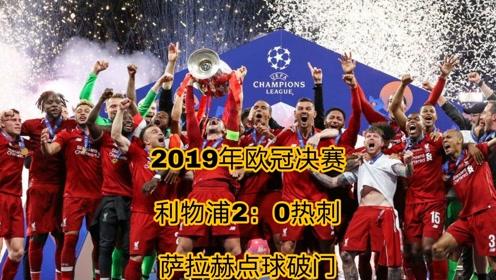 2019年欧冠决赛,利物浦2:0热刺,第6次捧杯,萨拉赫点球破门