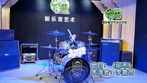 2020暑假汇演:爵士鼓演奏《闹市》--李嘉艺