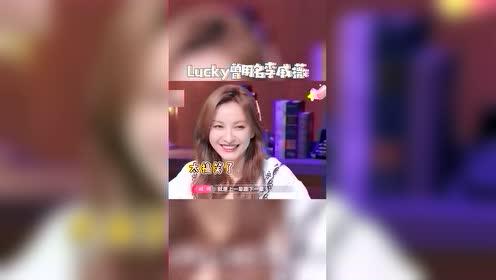 #综艺嗨不停#lucky曾用名李戚薇,李承铉随便给