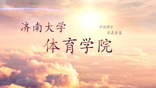 济南大学体育学院宣传片
