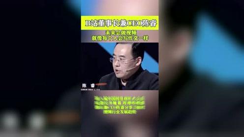 *站董事长兼CEO陈睿:未来会做视频就像每个人会写作文一样