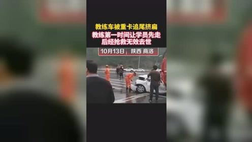 教练车被重卡追尾挤扁 教练第一时间让学员走 后经抢救无效去世