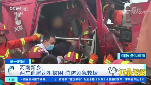 河南:两车追尾司机被困,驾驶室挤变形,消防紧急救援