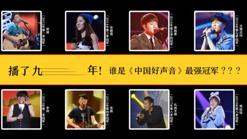 播了九年!谁是《中国好声音》最强冠军?