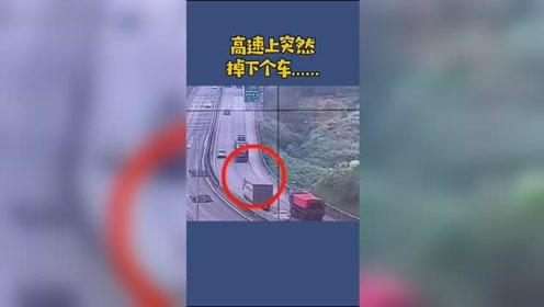 迷糊司机高速路上掉了一个车......监控拍下神奇一幕