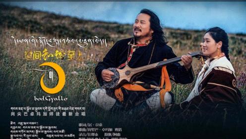 班措和卓玛加 合唱单曲《世间和谐之上》