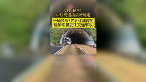 今日,一辆装载3吨*化炸药的运输车在高速隧道发生事故