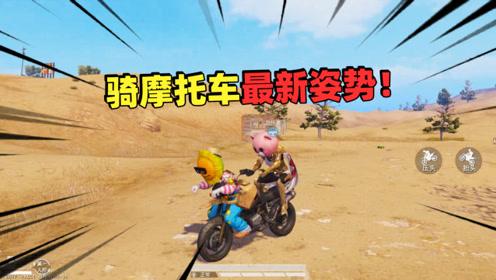 象昊解谜1402:解锁骑摩托车最新姿势 各种搞笑动作太可笑了!