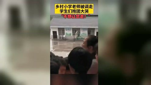 云南一乡村小学老师被调走后,学生们抱团大哭
