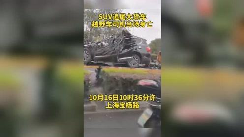 suv追尾大货车 越野车司机当场身亡!