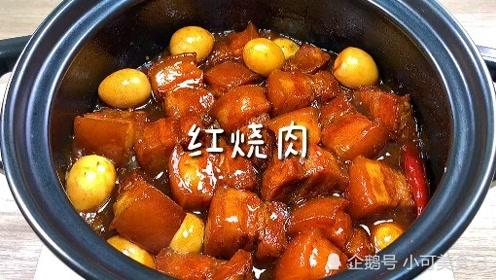 大厨教你红烧肉的正确做法,软糯鲜香,肥而不腻,吃一次念念不忘