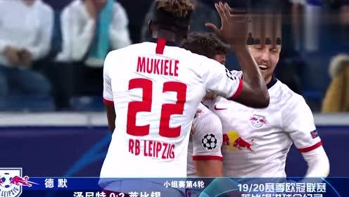 19-20赛季莱比锡欧冠进球全记录 来看看这头牛如何不好惹