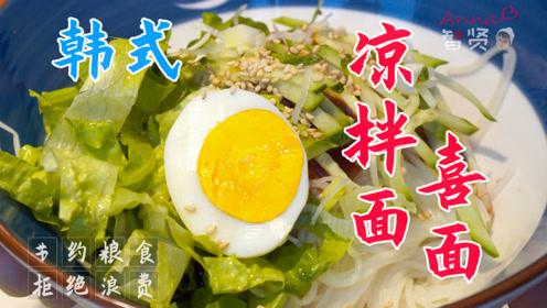 【智贤家今日美食】凉拌面+喜面+烤肉,一顿平平无奇的晚餐