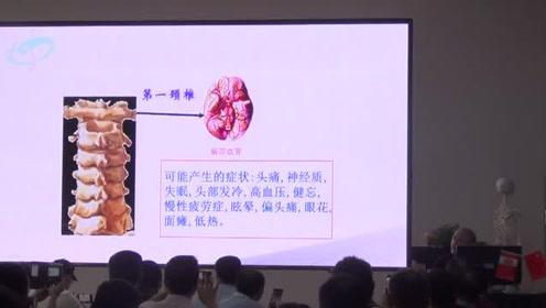 陈杰新医正骨颈椎相关疾病的讲解,新医正骨培训班视频#生活窍门#