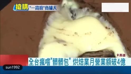 台湾节目:大陆过气美食脏脏包红到台湾, 一个月就卖出数亿的产值!