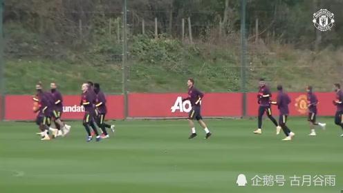 欧冠红魔曼联客场挑战大巴黎,出发前最后一次训练课