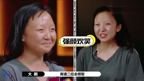 演员请就位2:尔冬升说出黄奕的时候,辣目洋子被晃了一下