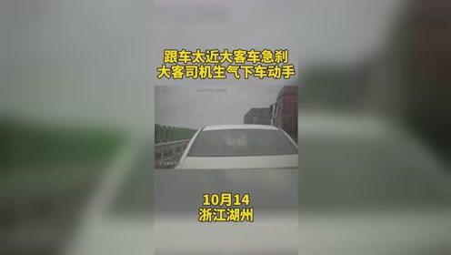 跟车太近大客车急刹车 司机生气下车动手